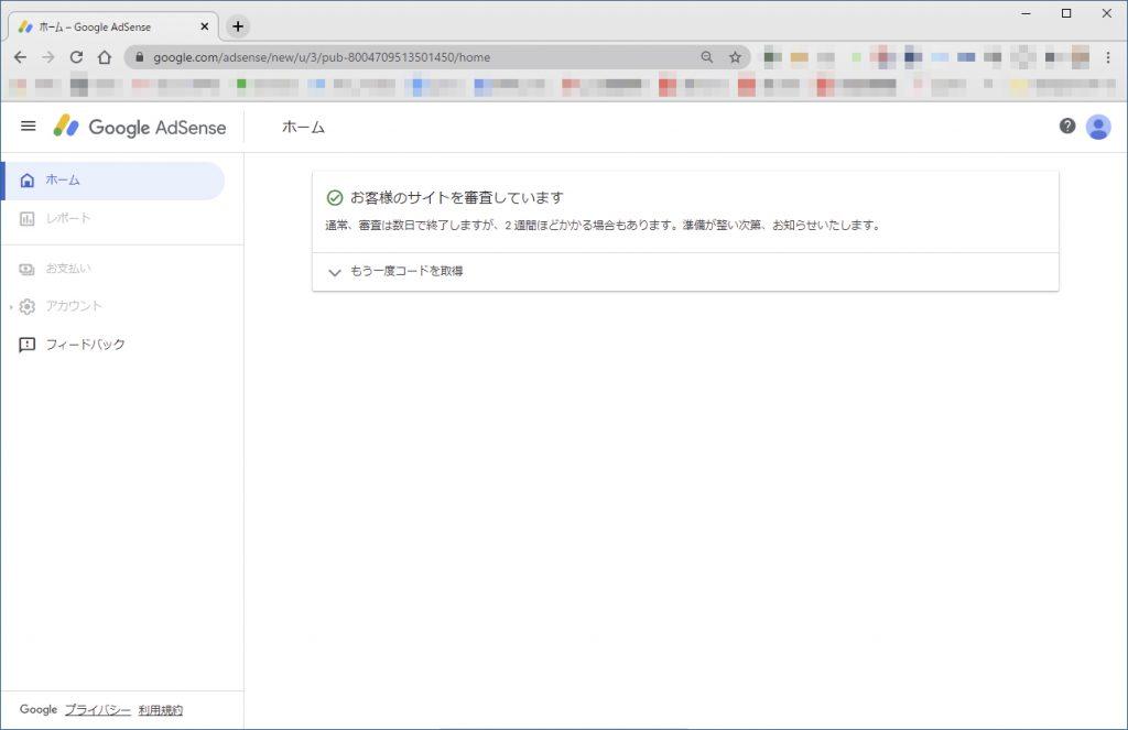 Googleアドセンス審査中スクショ