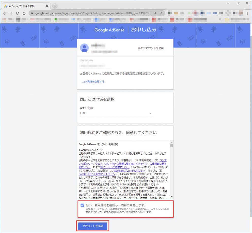 Googleアドセンス申込み