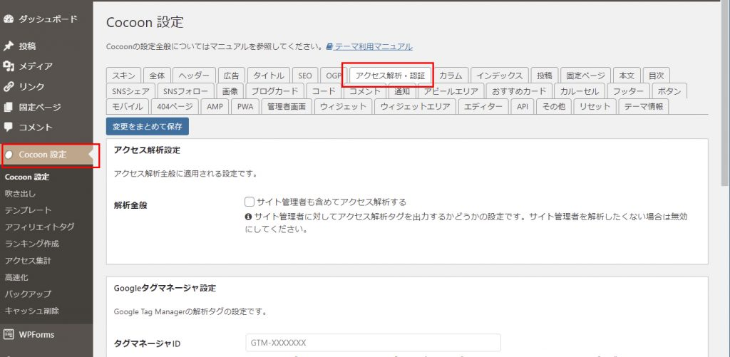 cocoon設定アクセス解析・認証スクショ