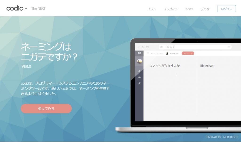 codic.jp
