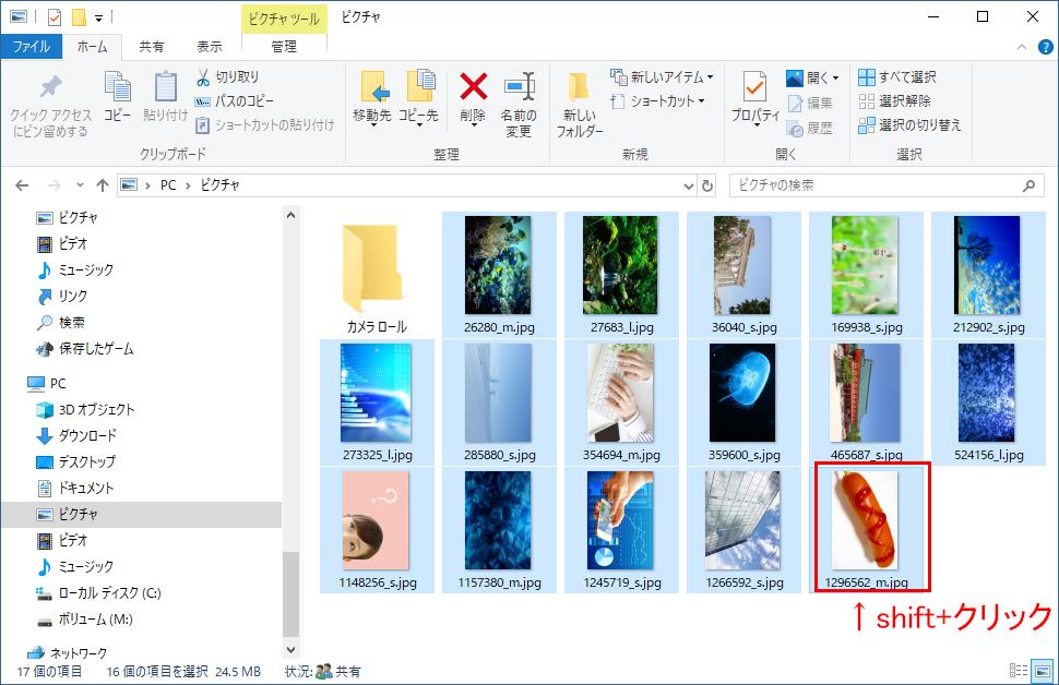 画像ファイルを複数選択