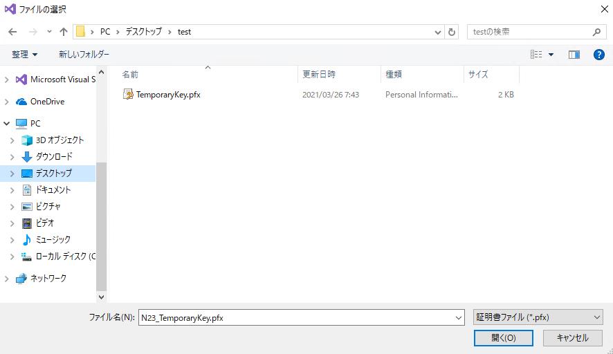 Visual Studio 証明書選択画像