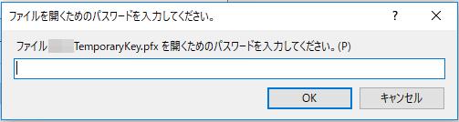 Visual Studio 証明書パスワード入力