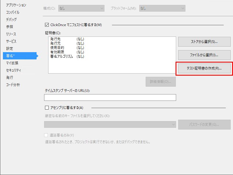 Visual Studio プロパティ署名画像