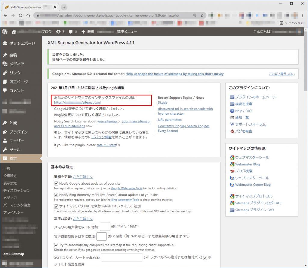 Google XML Sitemaps設定例