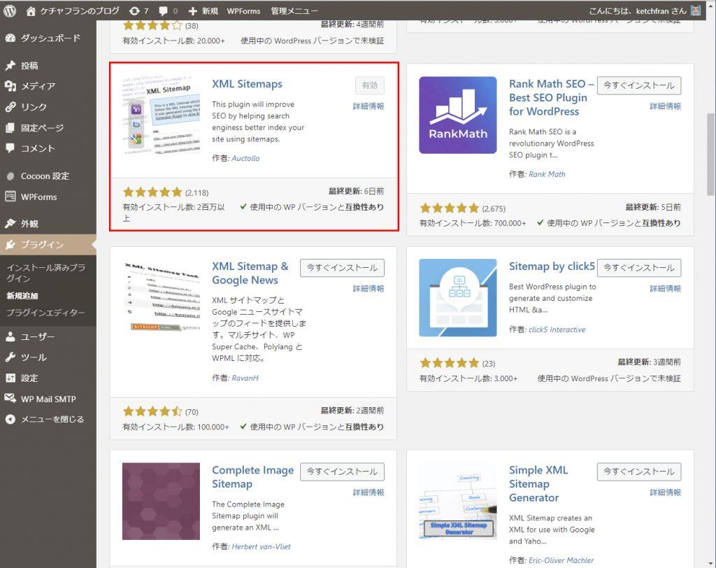 Google XML Sitemapsプラグイン画像
